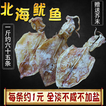 North Sea speciality light sun small squid dry water boilhand tear squid silk squid squid yufish barbecue dry snack 500g