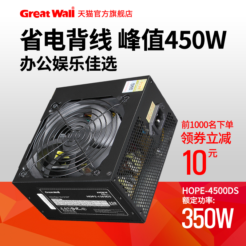 Great Wall Power HOPE4500DS rated 350W computer power desktop power supply large fan silent mainframe power supply