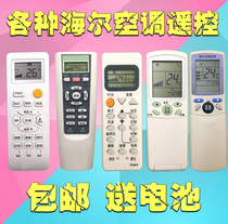 Haier air Conditioning remote control yr-w08 H33 H48 H74 H88 M11 M12 M10 M09 M05