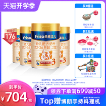 (828 Snatching) Friso Mesojar Dutch original imported milk powder 3 segments 900g x 4 cans