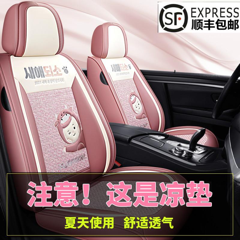Coussin de voiture été cool pad mignon dessin animé plein ensemble de siège surround respirant quatre saisons coussin de siège universel couverture de siège des femmes