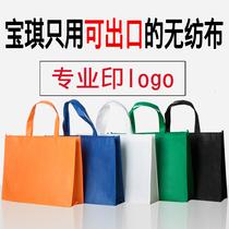 Non-woven bag custom handbag environmental protection custom advertising shopping promotion spot printing logo printing custom-made