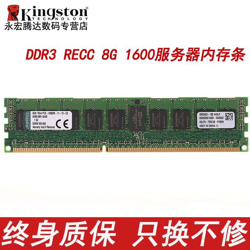 Ddr3 1600 8g, Kingston DDR3 1600 8G ECC REG Server Memory Bank RECC Compatible Workstation 1333