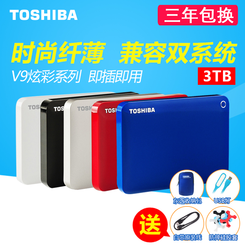 Toshiba mobile hard disk 3t v9 USB3.0 ultra-thin can be encrypted compatible with mac mobile hard mobile disk 3tb
