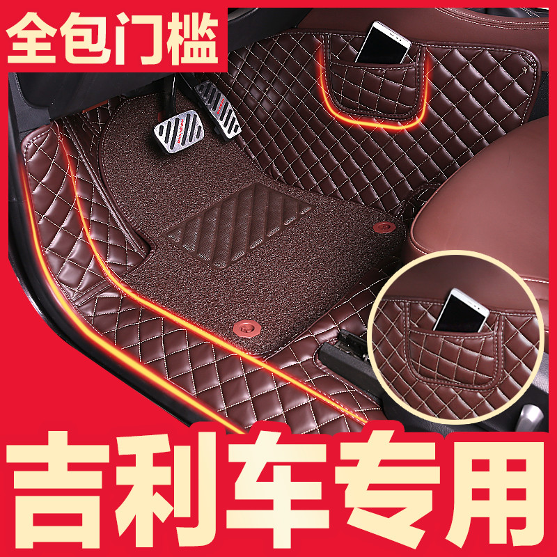 2018 Geely Bo Yue Dihao gs / gl vision x6 Ling Ke 01 dedicated Daquan surrounded by silk car mats