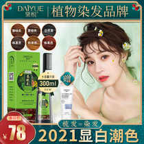 Hair dye plant easy comb color pure own at home hair dye cream female male 2021 popular color white black tea natural