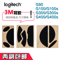 Logitech G90 G100 G100s G300 G300s G400 G400s Game Mouse Foot Sticking Thick Footpad