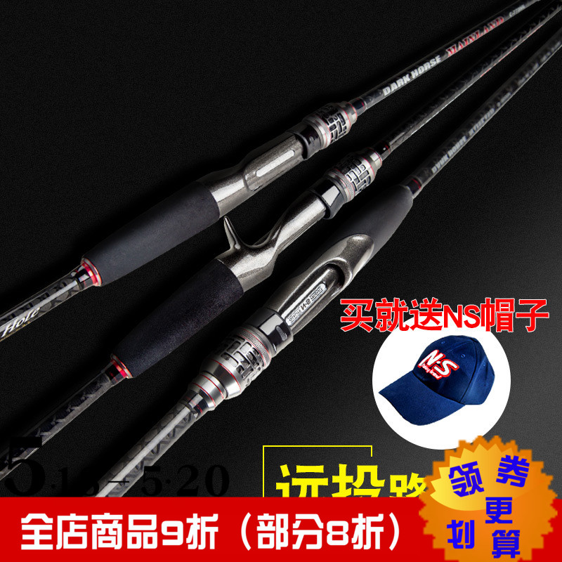 NS Miranda Lua 竿 Super hard gun handle Lu Ya pole long shot 竿 straight handle 竿 throwing sea bream sea rod fishing rod