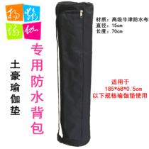 Tuhao Bag Yoga mat waterproof backpack mesh bag yoga bag yoga bag bag Fitness net Bag Net Pocket Yoga bag