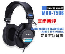 Sony Sony MDR-7506 7510 fully enclosed head-mounted listening headset brand new authentic spot