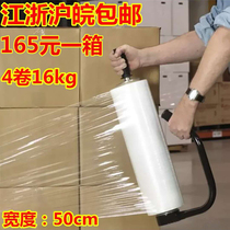 Tax containing new material PE winding film packaging film packing film Industrial preservation film width 50cm total weight 16 kg