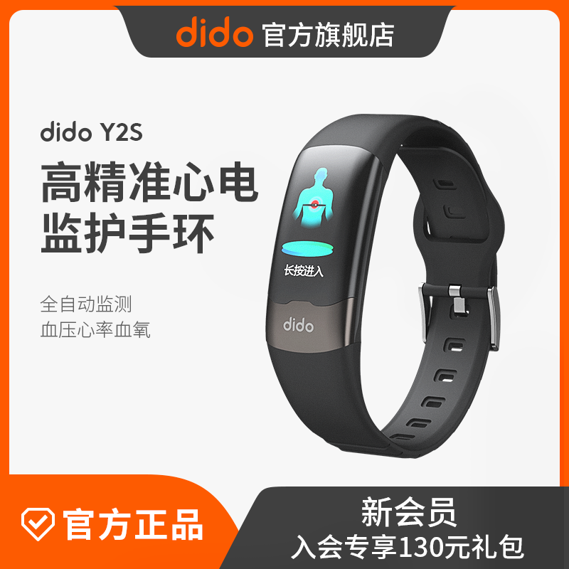 (High precision chip) dido blood pressure intelligent bracelet monitoring heart rate meter oxyoxyelectric map old man health dirty jump running multi-functional couple waterproof sports hand 錶 male official