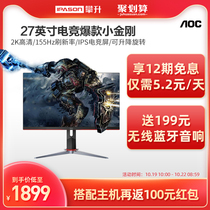 (12 issues interest-free) AOC Q27G2S 27-inch 2K155HZ electrome race display IPS small King Kong screen HDR game 1MS response 144hz computer LCD lift PS4 display