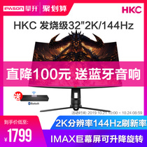 HKC 32-inch curved 2K monitor 144Hz chicken eating game Samsung screen race HD LCD desktop computer monitor GX329Q curvescreen Internet cafes 27 screen PS4K wall hanging