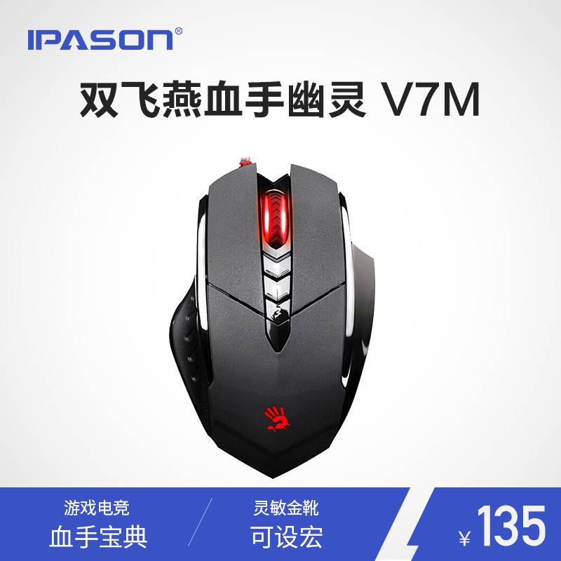 Double Swallow Blood Hand Ghost V7M Jedi Survival Support Macro Programming Eat Chicken H1Z1 Cable Game Mouse