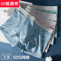 Hengyuanxiang mens underwear mens summer pure cotton antibacterial boxer shorts breathable thin section boys  four-corner shorts head pants