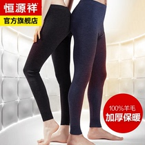 Hengyuanxiang 100%pure wool pants men warm pants slim autumn and winter thin female bottoming thick wool pants HC