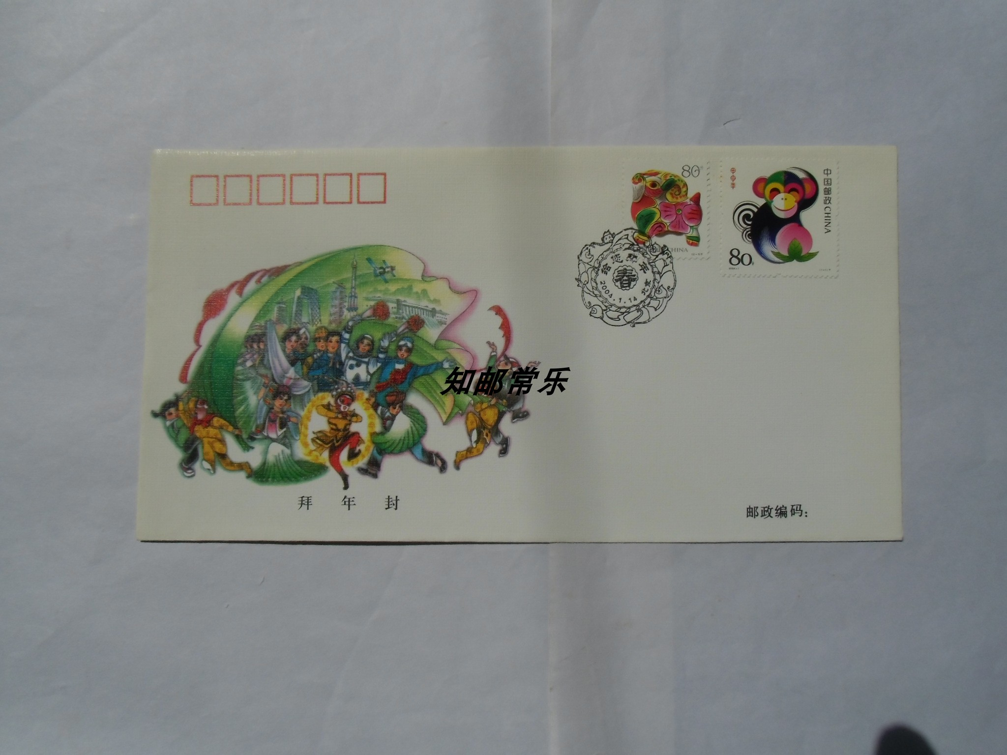 The PFBN-12 Year of the Monkey was commemorated in 2004