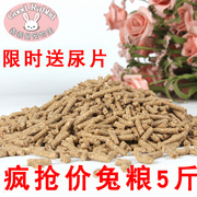Rabbit meat, rabbit food, rabbit feed, rabbit feed, Lop ears, rabbit food, 5 kg of food and national food