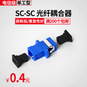 The soup Lake SC simplex SC-SC fiber coupler flange flange connectors, fiber optic adapter in Telecom