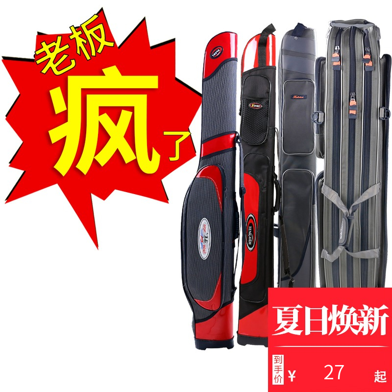 [The goods stop production and no stock]1.2m two-layer fishing gear bag 1.25m three-layer rod-wrapped platform fishing rod-wrapped fishing rod bag