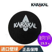Genuine Karakal double yellow dot professional match squash red dot blue dot beginner practice white squash Ball