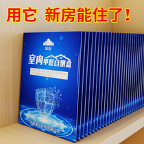 Home formaldehyde test box test paper test instrument professional indoor air self-test box disposable new room