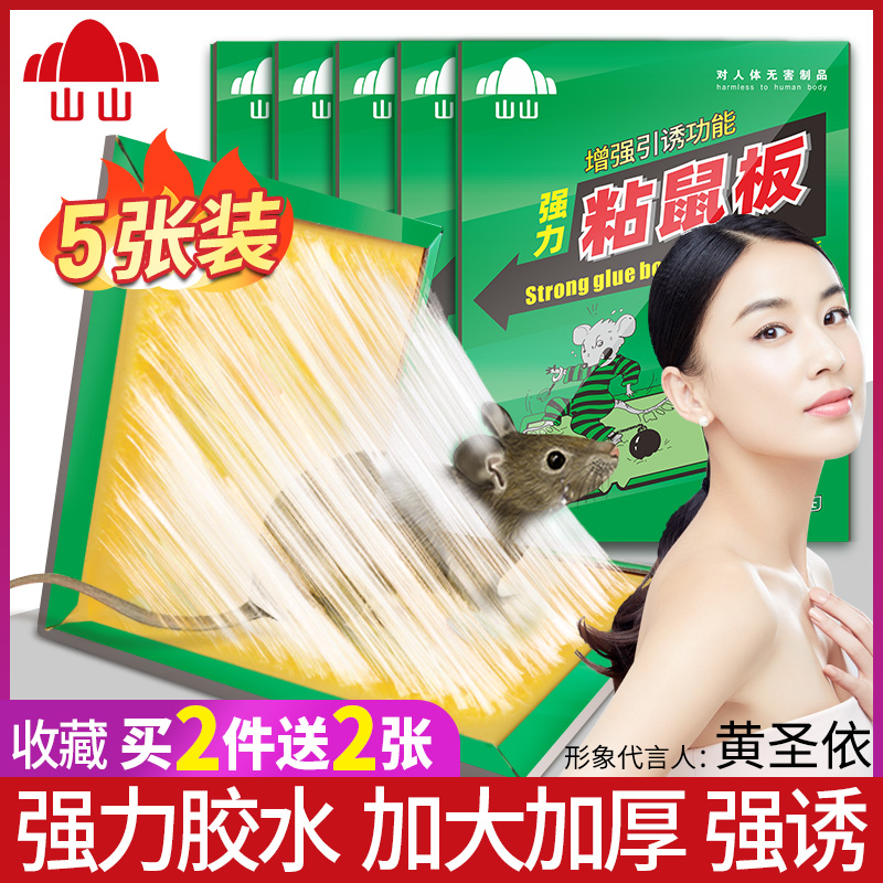 Ultra-powerful sticky mouse board catch sticky big mouse paste glue-repellent anti-rat god Kexing home a nest end