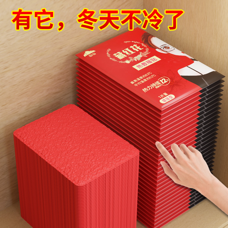 Sed red flower warm paste baby paste aunt special cold paste spontaneous hot winter palace cold whole body conditioning hot paste