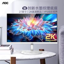 AOC Q27N2 27 pouces 2K HD IPS afficher 75Hz jeu vidéo écran LCD écran de conception mur sans bordure suspendu HDMI32 ordinateur portable externe PS4 surface blanche