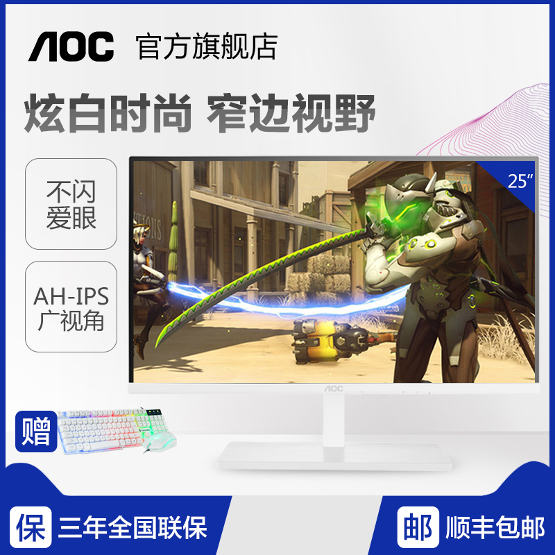 AOC I2579V/WS HD LCD ips screen laptop external computer 25-inch game display