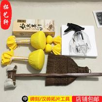Rubbings tool set rubbings making tools mallet rice paper bristle brush extension package a rubbings tool set