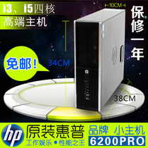 original second-hand HP brand desktop computer mini host quad-core single significant office home game i3i5