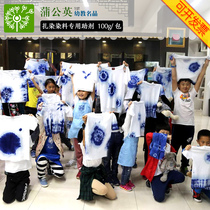 DIY Handmade tie-dyeing material pack set school teaching environmental protection free of boiled cold water reactive tool T-shirt square towel
