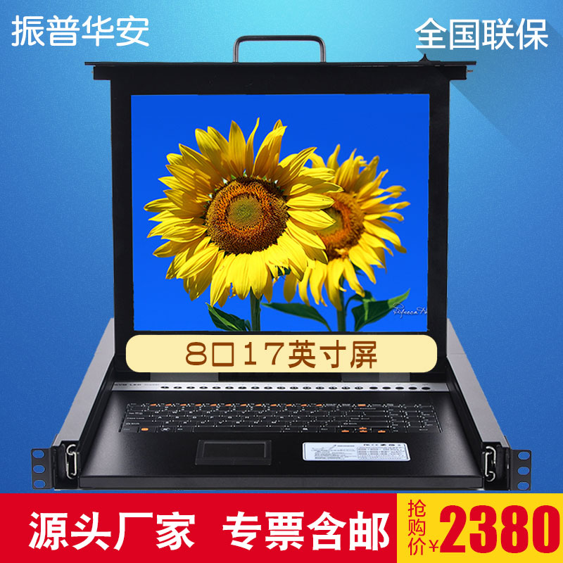 Zhenpu KVM switcher vga8 port 17 inch USB computer switching display sharer with additional tickets