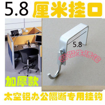 5 8cm desk partition hook balcony bathroom screen work bit partition free nail fence hook
