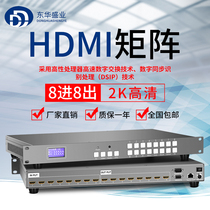 Digital HD hybrid HDMI vga4 8 in 8 out Matrix switcher video Matrix host switcher VGA