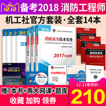 Press a registered fire engineer 2017 textbook Book 3 official version + questions over the years exercises full set of security technology practice ability of case analysis in 2018 two fire division examination