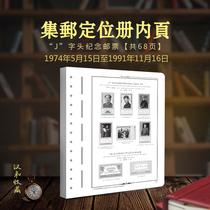 PCCB Mingtai New China Stamp Positioning Album Loose-leaf Philatelic Album J Header Commemorative Stamps Inner Page 68