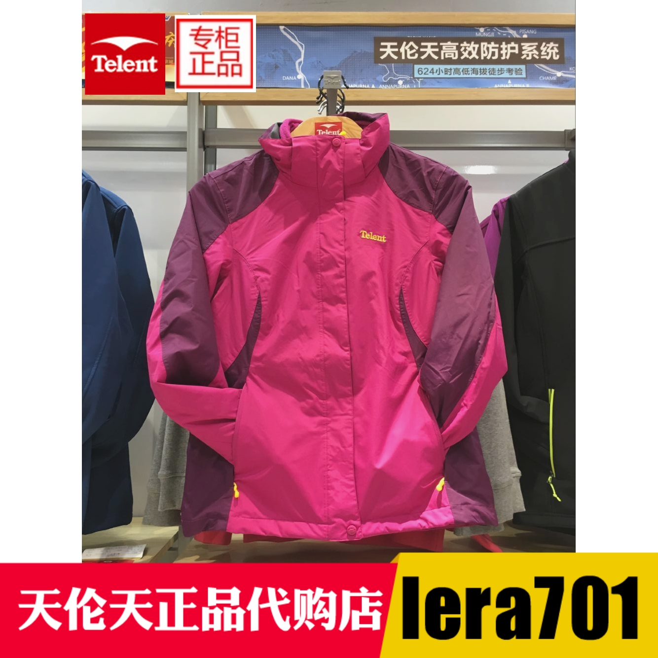 Telnt day day autumn and winter new female Jackets fleece clothes triple windproof warmth 664104 authentic
