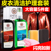Leather oil care and maintenance oil sheep leather jacket oil maintenance black colorless general leather goods decontamination glazing