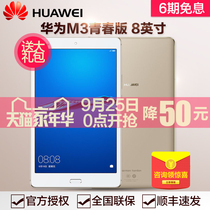 Flat M3 Youth Edition 8-inch 4G Huawei Huawei Android phone WiFi cell phone network computer pad