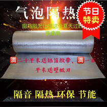 Roof insulation waterproof reflective shading aluminum foil bubble film Sunshine Room glass insulated color steel shed shade insulation