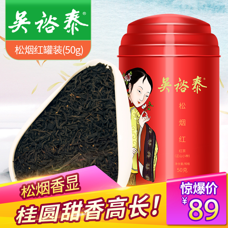 Wu Yutai China's old-fashioned black tea Pine Yanhong Zhengshan small tea 50g/can