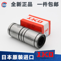 IKO imports of linear bearings LM4 5 6 8 (60UU)