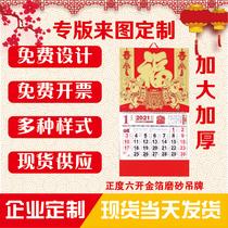 Стена календарь 2021 заказной год крупного рогатого скота является шесть Открыть Фу слово рекламный щит рекламы творческих подарков на заказ логотип стены