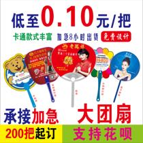 Advertising fan custom jewelry group fan pp plastic fan Cartoon admissions publicity small fan 1000 printed logo