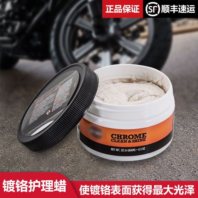 Polished paste Harley motorcycle plating parts maintenance wax original chrome care agent 93600082 spot