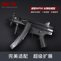 HQ Industrial water Bomb New mp5k ex Edition (limit edition) wargame Live CS Equipment