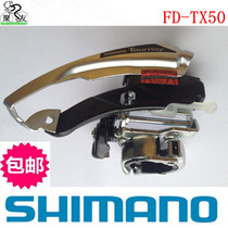SHIMANO Shimano TX50 Forward Pulling Mountain Bike C050 Forward Transmission 18/21/24 Speed Pulling Chain